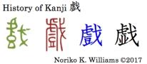 history-of-kanji-%e6%88%af