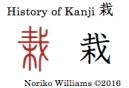 history-of-kanji-%e6%a0%bd