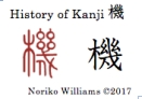 history-of-kanji-%e6%a9%9f