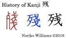 history-of-kanji-%e6%ae%8b