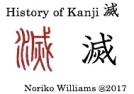 history-of-kanji-%e6%bb%85