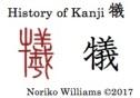history-of-kanji-%e7%8a%a0