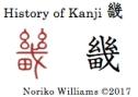 history-of-kanji-%e7%95%bf