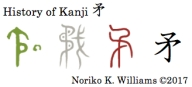 history-of-kanji-%e7%9f%9b