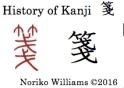history-of-kanji-%e7%ae%8b