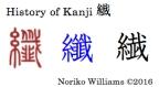 history-of-kanji-%e7%b9%8a
