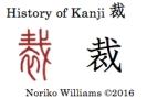history-of-kanji-%e8%a3%81
