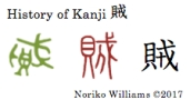 history-of-kanji-%e8%b3%8a