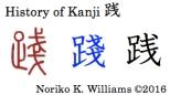history-of-kanji-%e8%b7%b5