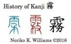 history-of-kanji-%e9%9c%a7