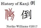 history-of-kanji-%e5%80%92