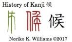 history-of-kanji-%e5%80%99