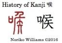 history-of-kanji-%e5%96%89