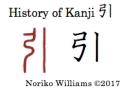 history-of-kanji-%e5%bc%95