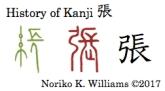 history-of-kanji-%e5%bc%b5