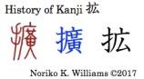 history-of-kanji-%e6%8b%a1
