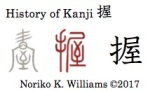 history-of-kanji-%e6%8f%a1