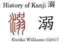 history-of-kanji-%e6%ba%ba