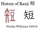 history-of-kanji-%e7%9f%ad