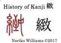 history-of-kanji-%e7%b7%bb