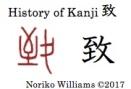 history-of-kanji-%e8%87%b4