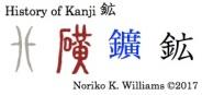 history-of-kanji-%e9%89%b1