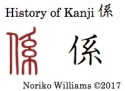 History of Kanji 係