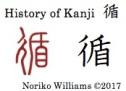 history-of-kanji-%e5%be%aa