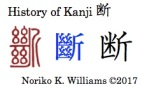 History of Kanji 断