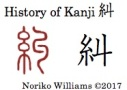 History of Kanji 糾