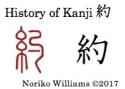History of Kanji 約