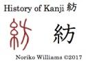 History of Kanji 紡