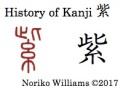 History of Kanji 紫