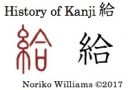 History of Kanji 給