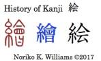 History of Kanji 絵