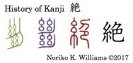 History of Kanji 絶R