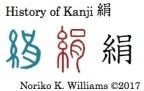 History of Kanji 絹
