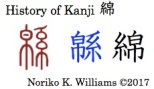 History of Kanji 綿r