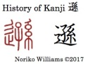 History of Kanji 遜