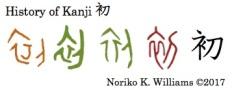 History of Kanji 初