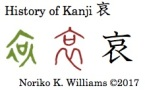 History of Kanji 哀