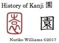 History of Kanji 園