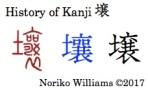 History of Kanji 壌