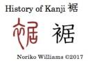History of Kanji 裾