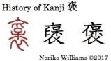 History of Kanji 褒
