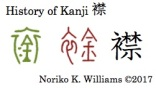 History of Kanji 襟