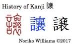 History of Kanji 譲