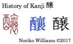 History of Kanji 醸