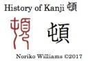 History of Kanji 頓