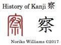 History of Kanji 察